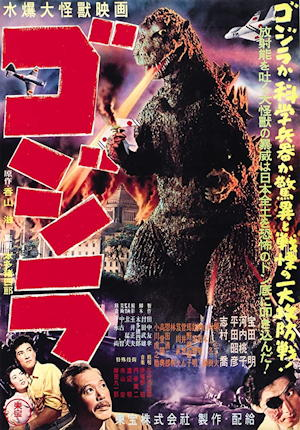 Gojira Godzilla 1954 movie poster one sheet