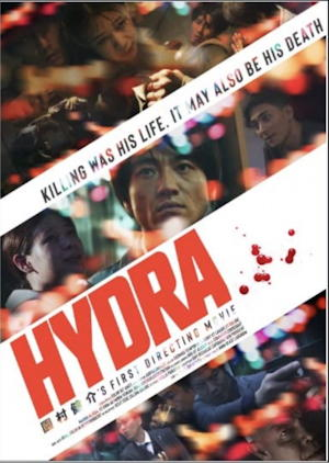 hydra 2019 - japanese martial arts action film - movie poster one sheet