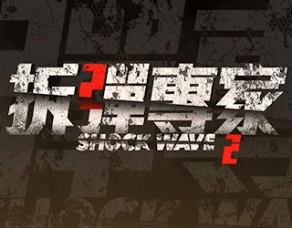 shock wave 2 film movie review